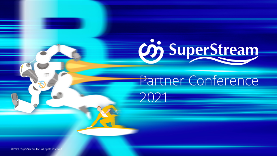 2021年4月22日_第28回SuperStreamパートナー総会資料