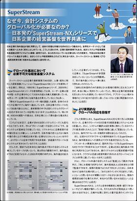 なぜ今、会計システムのグローバル化が必要なのか?日本発の「SuperStream-NX」シリーズで日系企業の経営基盤を世界共通に