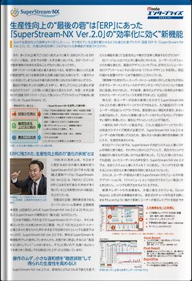 """生産性向上の""""最後の砦""""は「ERP」にあった「SuperStream-NX Ver.2.0」の""""効率化に効く""""新機能"""