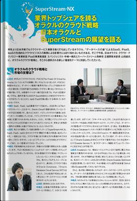 業界トップシェアを誇るオラクルのクラウド戦略日本オラクルとSuperStreamの展望を語る