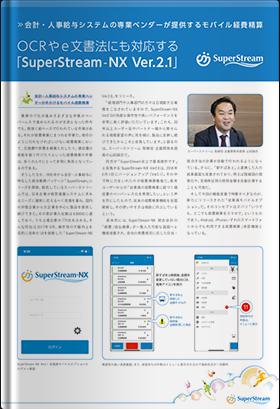 OCRやe文書法にも対応する「SuperStream-NX Ver.2.1」
