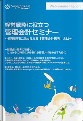 経営戦略に役立つ管理会計セミナー~経理部門に求められる「管理会計思考」とは~