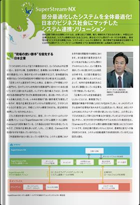 部分最適化したシステムを全体最適化!日本のビジネス社会にマッチしたシステム連携ソリューション