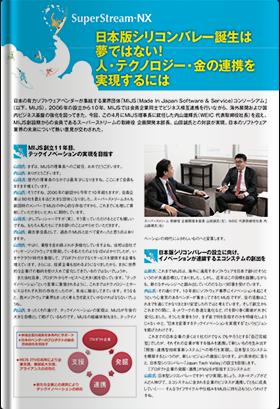 日本版シリコンバレー誕生は夢ではない!人・テクノロジー・金の連携を実現するには