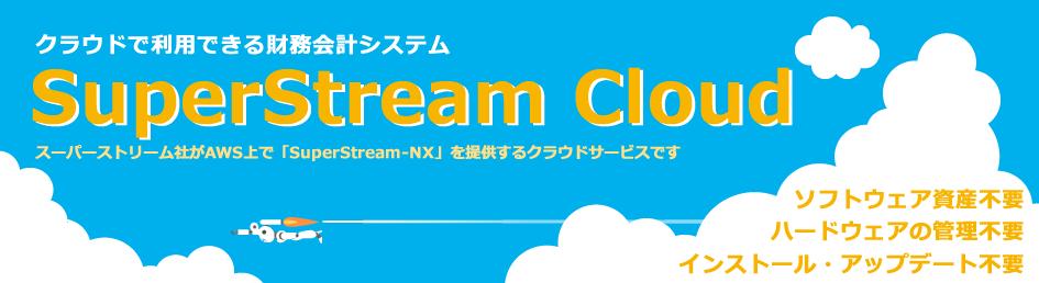 SuperStream Cloud